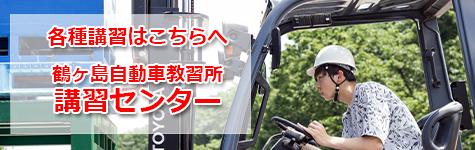 鶴ヶ島自動車教習所講習センター