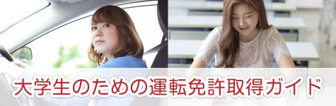 大学生のための運転免許取得ガイド