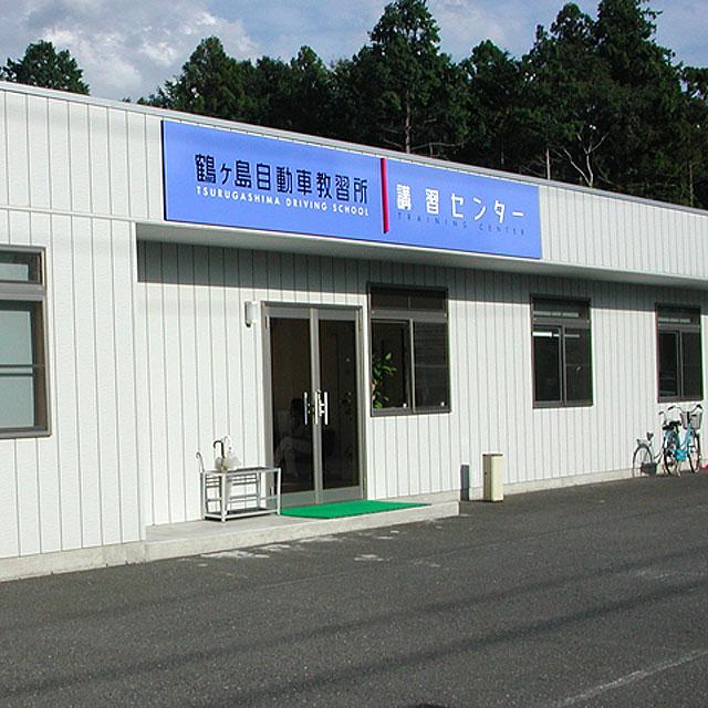 講習センター
