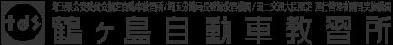 埼玉県の自動車教習所なら鶴ヶ島自動車教習所
