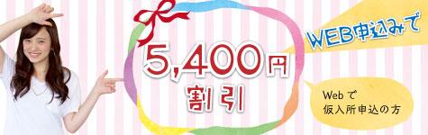 Webで仮入所申込いただくと5,400円割引!
