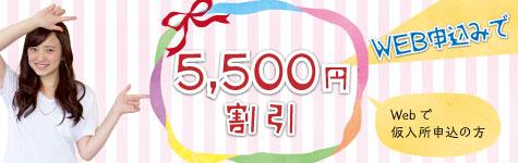 Webで仮入所申込いただくと5,500円割引!