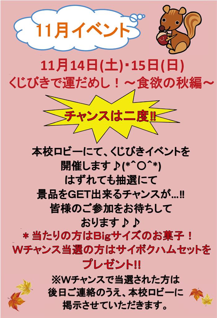 11月14日(土)・15日(日)チャンスは二度‼本校ロビーにて、くじびきイベントを開催します♪(*^〇^*)はずれても抽選にて景品をGET出来るチャンスが…‼皆様のご参加をお待ちしております♪♪*当たりの方はBigサイズのお菓子!Wチャンス当選の方はサイボクハムセットをプレゼント!!※Wチャンスで当選された方は後日ご連絡のうえ、本校ロビーに掲示させていただきます。