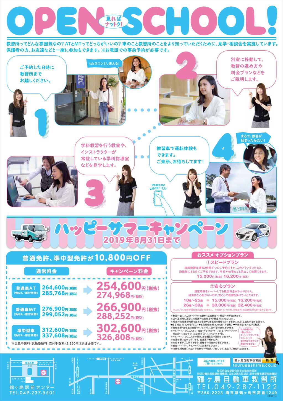 2019年8月31日まで 普通車・準中型免許が¥10,800OFF
