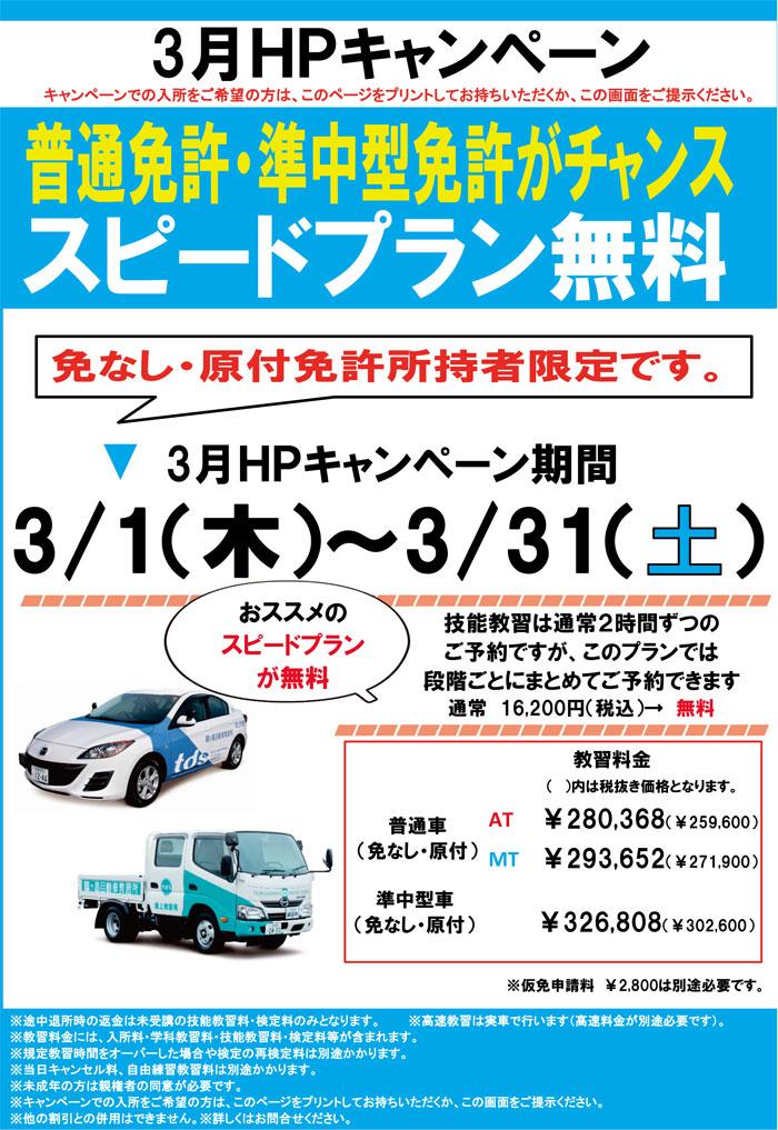 普通免許・準中型免許がチャンススピードプラン無料