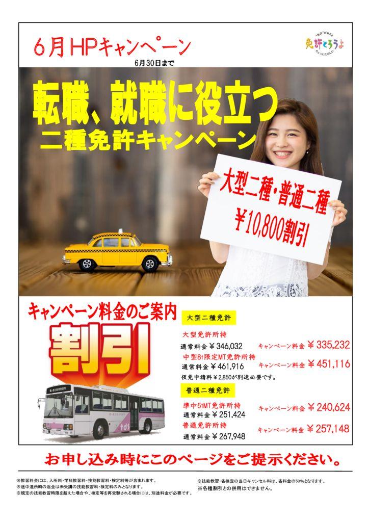 大型二種・普通二種¥10,800割引 6月30日まで お申し込み時にこのページをご提示ください。