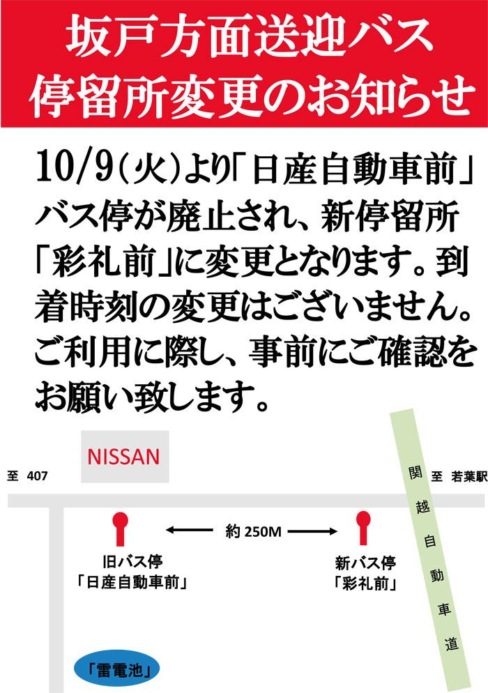 10/9(火)より「日産自動車前」バス停が廃止され、新停留所「彩礼前」に変更となります。到着時刻の変更はございません。ご利用に際し、事前にご確認をお願い致します。