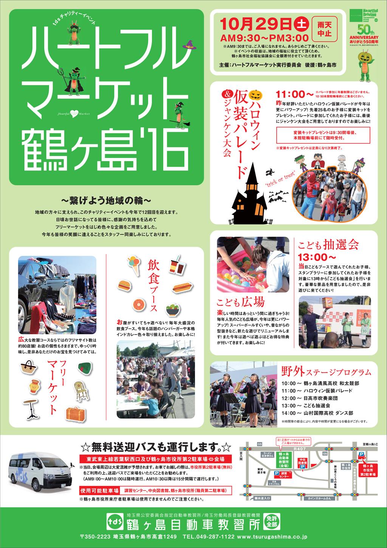 ハートフルマーケット鶴ヶ島2016 10月29日(土)9:30~15:00 雨天中止 フリーマーケット、飲食ブース、ハロウィン仮装パレード、こども抽選会、こども広場、野外ステージ等、楽しいチャリティーイベントを今年も開催!無料送迎バスも運行します。