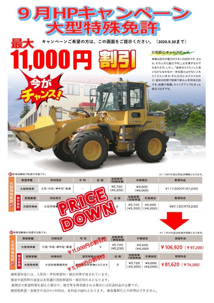 大型特殊免許最大11,000円割引!