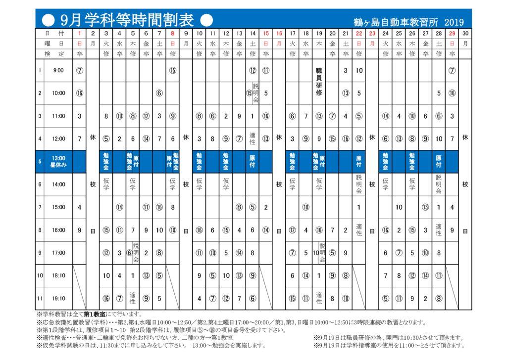 9月時間割表