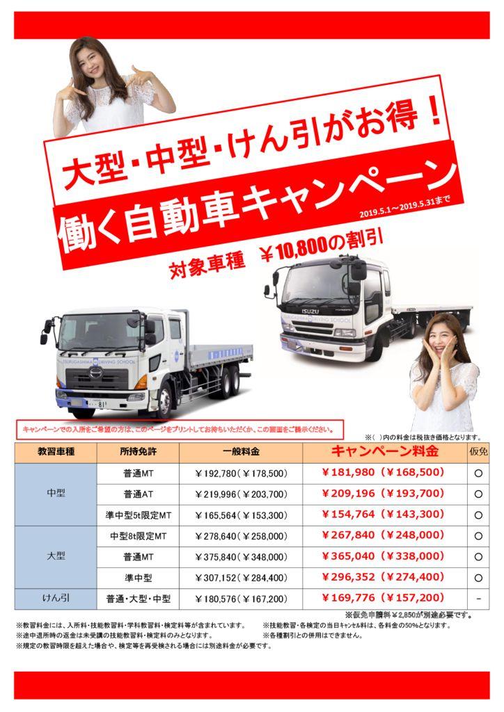 2019.5.1~2019.5.31まで 対象車種 ¥10,800の割引 キャンペーンでの入所をご希望の方は、このページをプリントしてお持ちいただくか、この画面をご提示ください。※教習料金には、入所料・技能教習料・学科教習料・検定料等が含まれています。※技能教習・各検定の当日キャンセル料は、各料金の50%となります。※途中退所時の返金は未受講の技能教習料・検定料のみとなります。※各種割引との併用はできません。※規定の教習時限を超えた場合や、検定等を再受検される場合には別途料金が必要です。