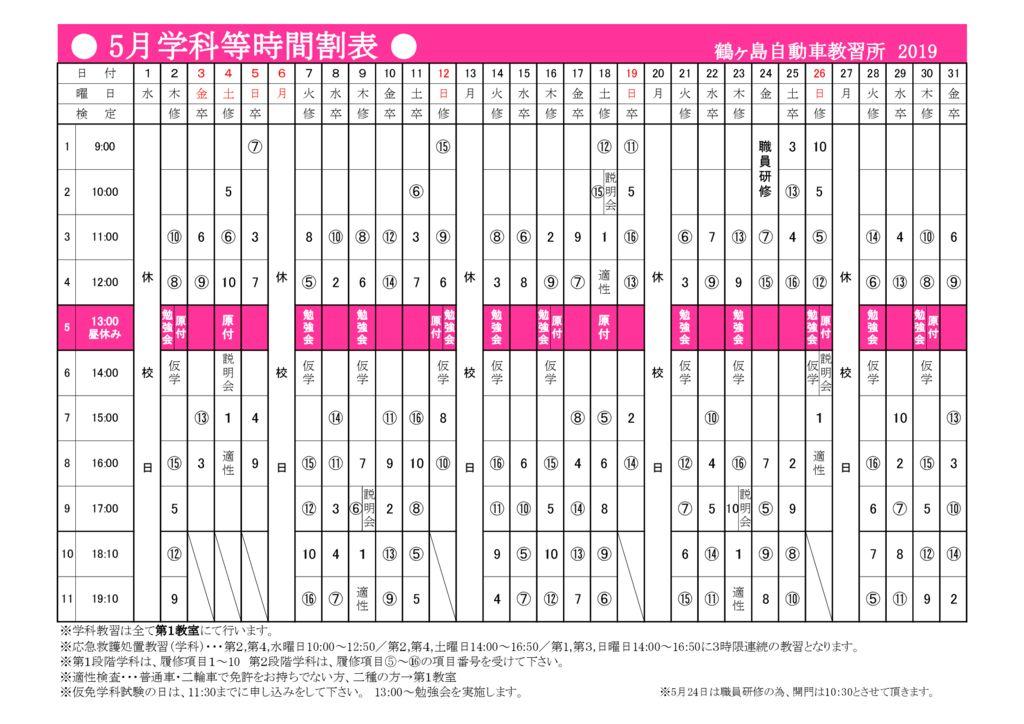 5月時間割表