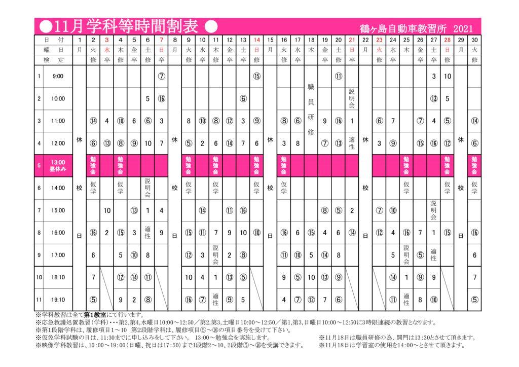 11月時間割表