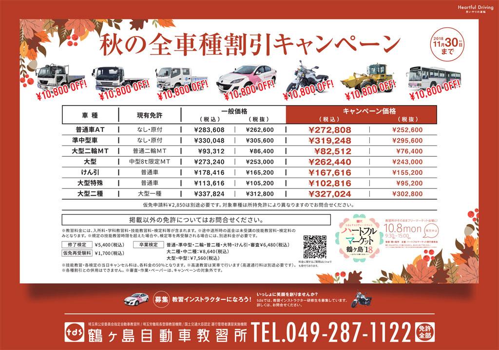 秋の全車種割引キャンペーン¥10,800OFF