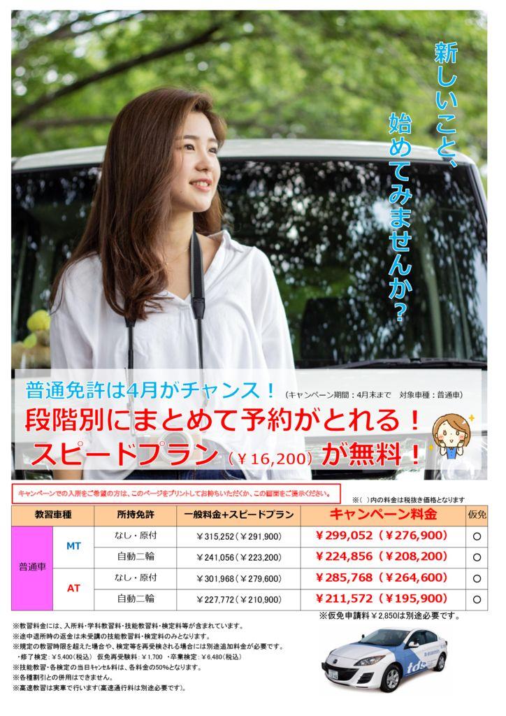 (キャンペーン期間:4月末まで 対象車種:普通車)段階別にまとめて予約がとれる!スピードプラン(¥16,200)が無料! キャンペーンでの入所をご希望の方は、このページをプリントしてお持ちいただくか、この画面をご提示ください。