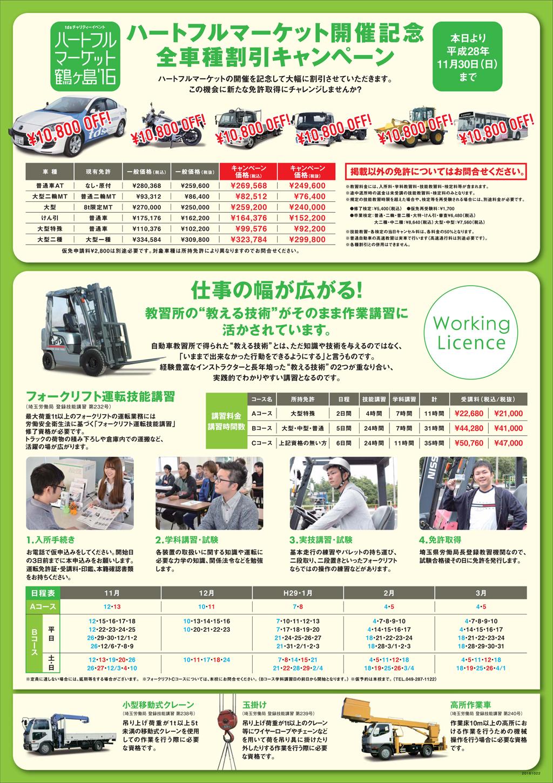 全車種割引キャンペーン10,800円OFF!!11/30まで