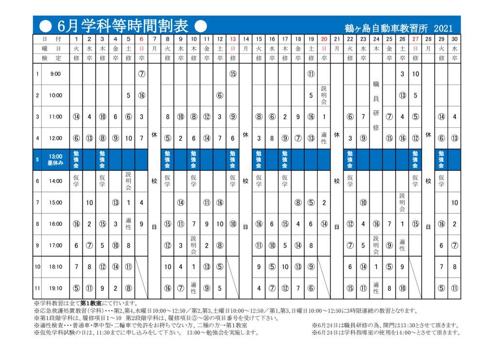 6月時間割表