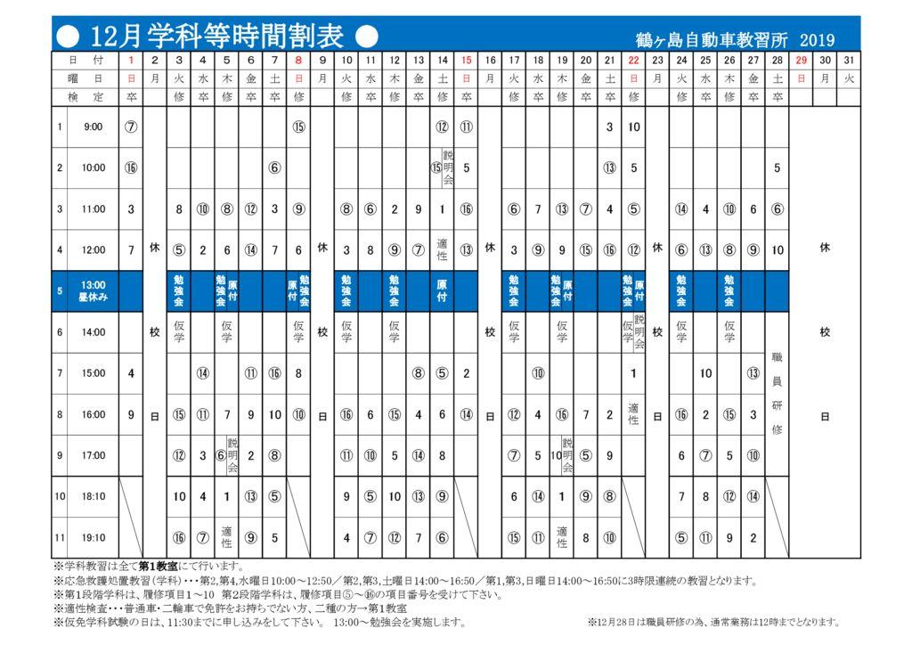 12月時間割表
