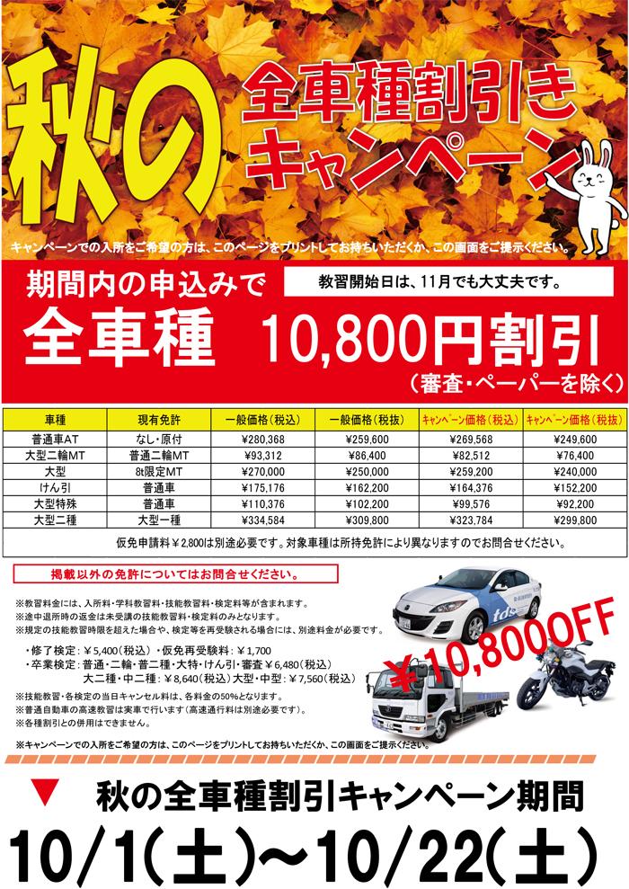 期間内の申込みで全車種キャンペーン 期間内の申込みで全車種 10,800円割引(審査・ペーパーを除く)教習開始日は、11月でも大丈夫です。秋の全車種割引キャンペーン期間 10/1(土)~10/22(土)※キャンペーンでの入所をご希望の方は、このページをプリントしてお持ちいただくか、この画面をご提示ください。