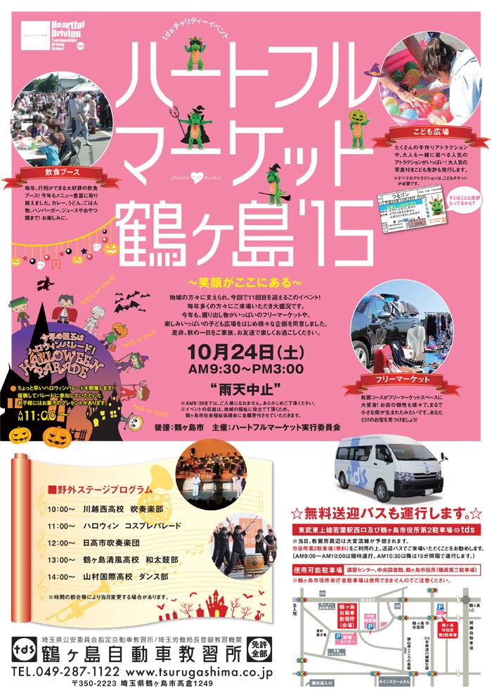 2015ハートフルマーケット10月24日(土)9:30~15:30 雨天中止