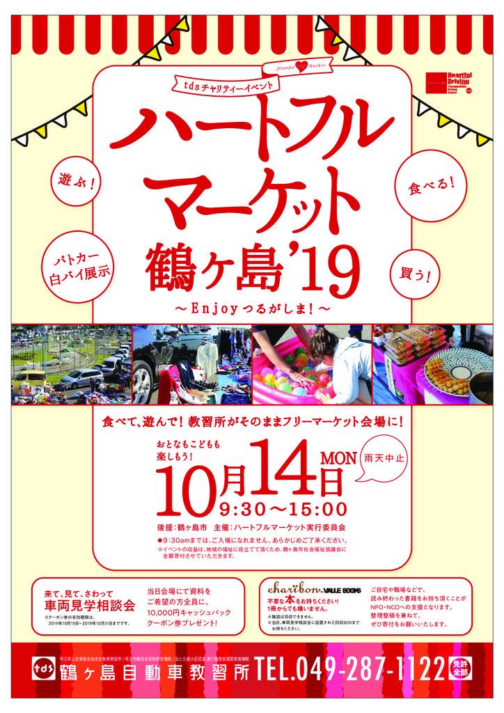 ハートフルマーケット鶴ヶ島'19 10月14日開催 雨天中止